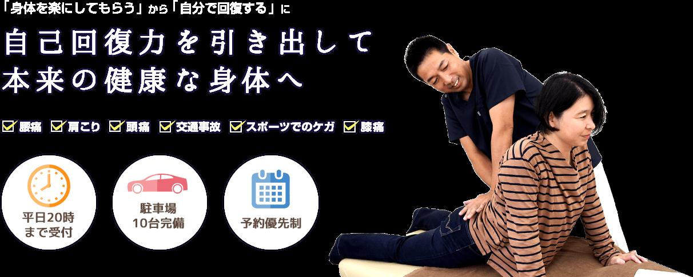 自己回復力を引き出して本来の健康な身体へ|熊本市中央区みぞぐち整骨院